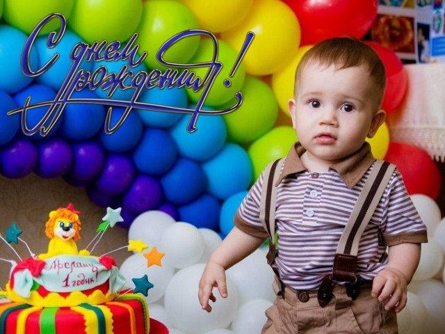 Поздравление с Днем Рождения ребенку мальчику   картинки (32)