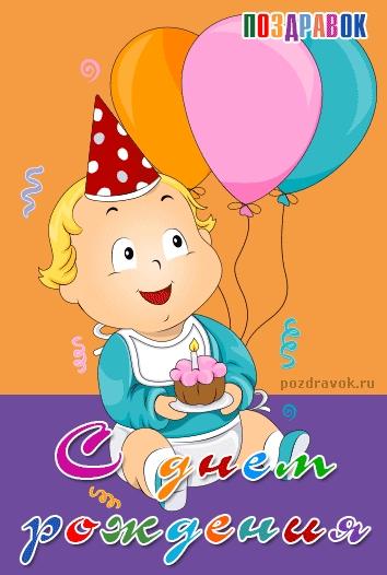 Поздравление с Днем Рождения ребенку мальчику   картинки (5)