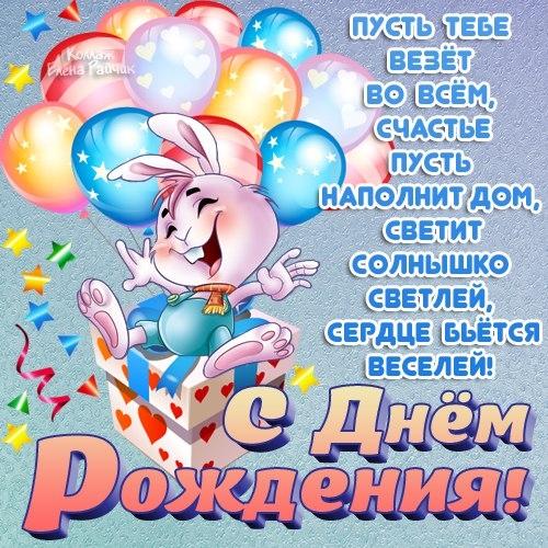 Поздравление с Днем Рождения ребенку мальчику   картинки (6)
