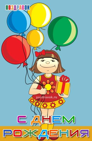 Поздравление с Днем Рождения ребенку мальчику   картинки (8)