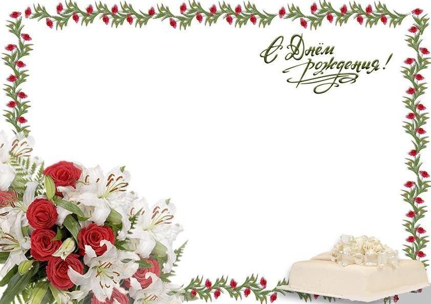 Рамка для открытки с днем рождения распечатать