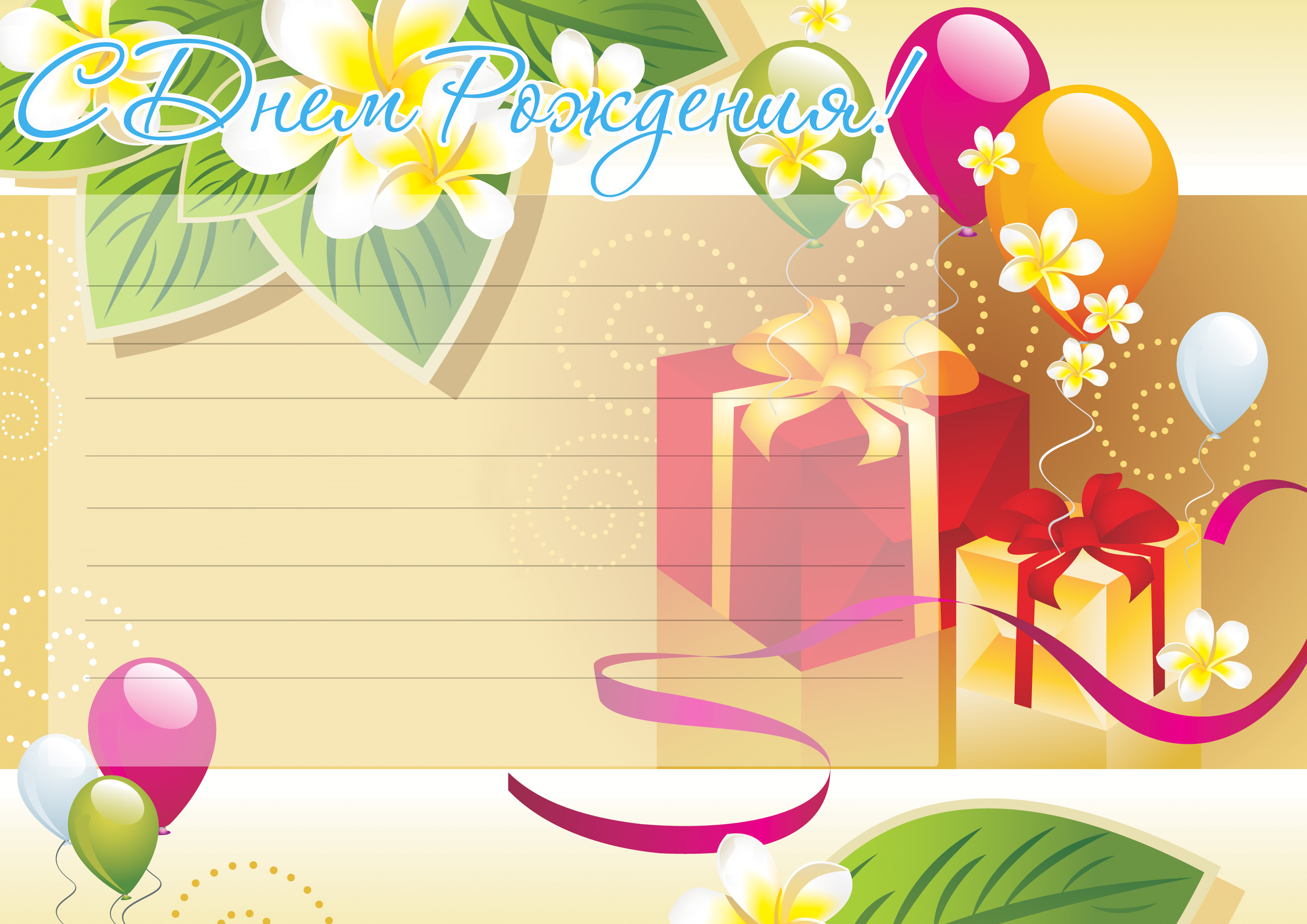 Поздравление с Днем Рождения фон для открытки (18)
