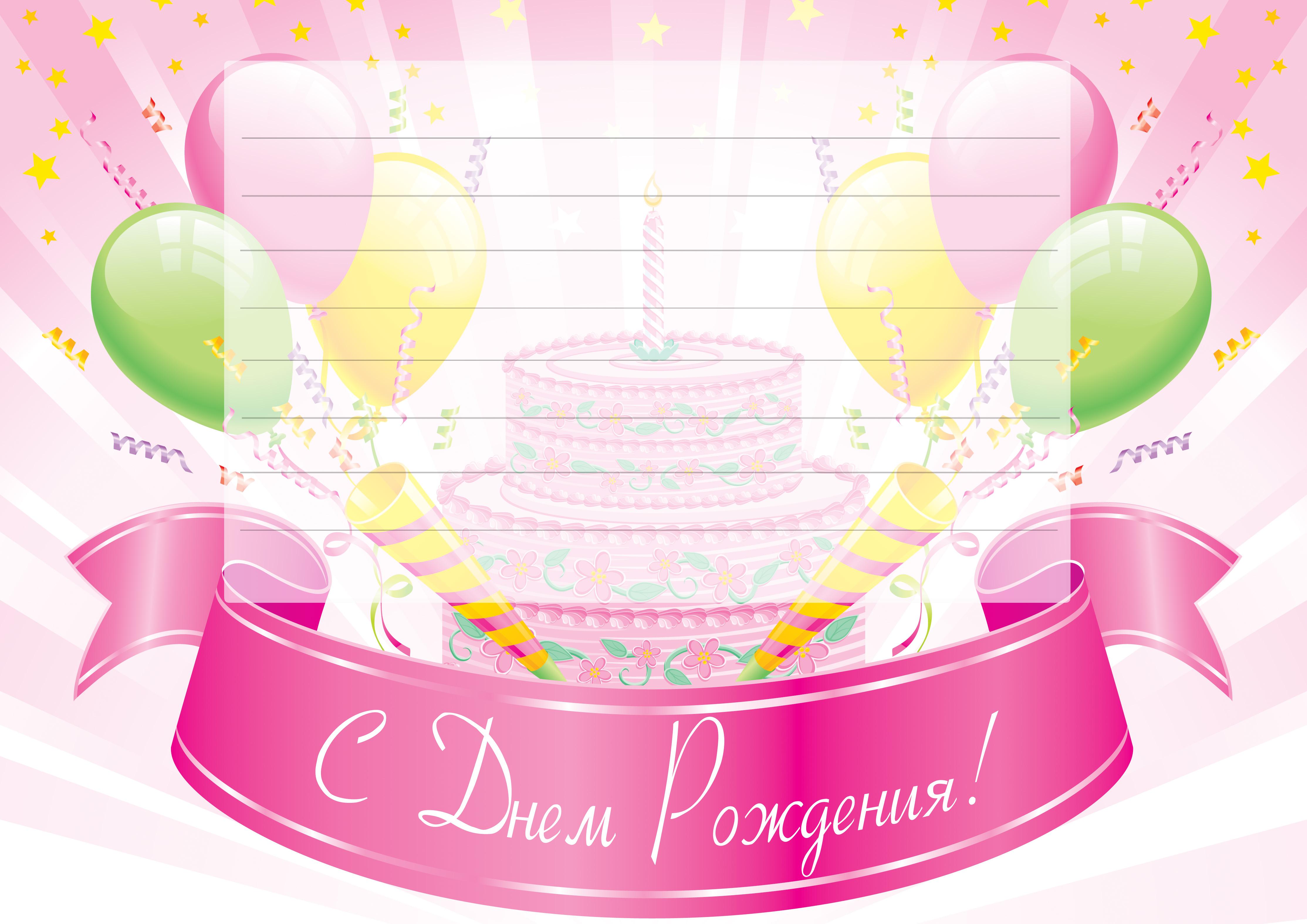 Днем рожденья, создать открытку на день рождения и распечатать