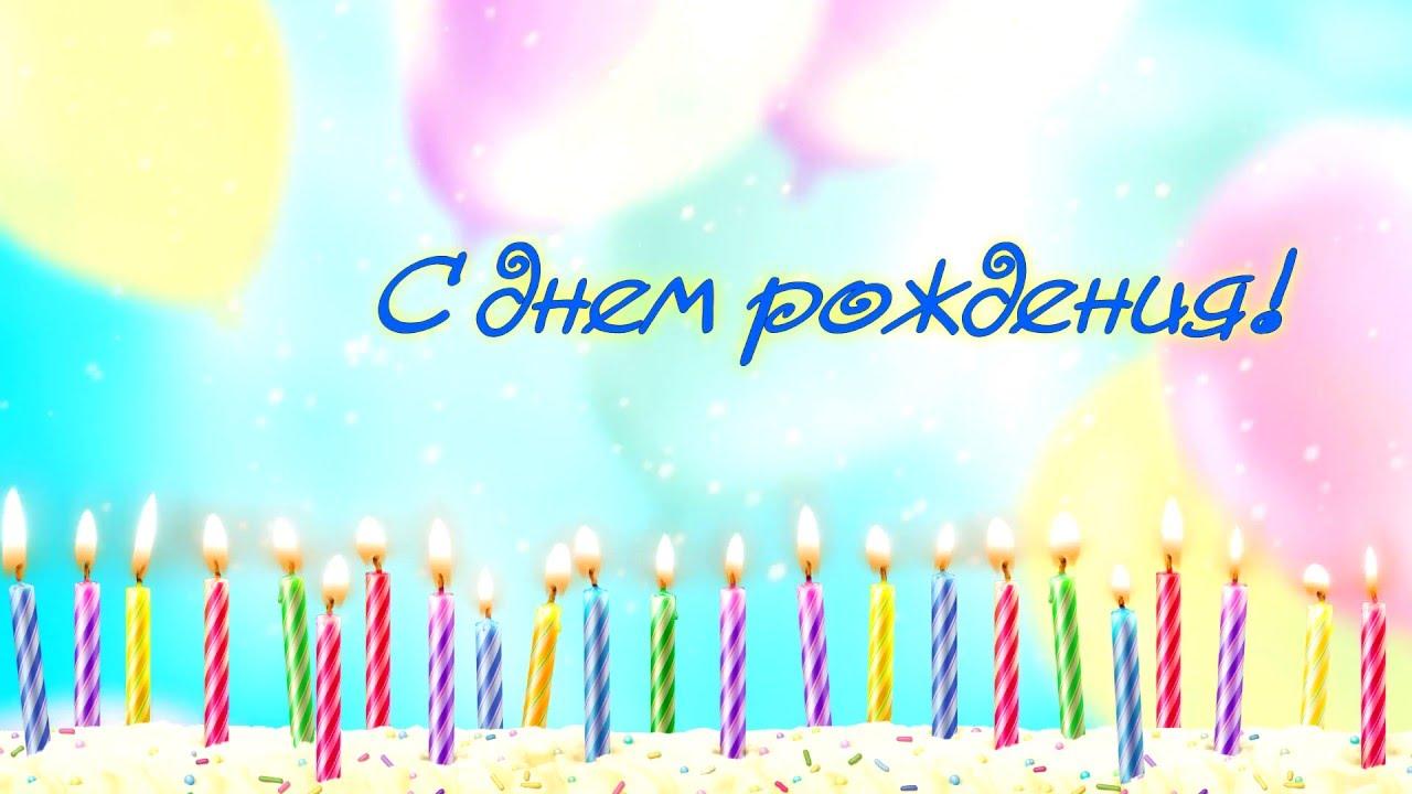 Поздравление с Днем Рождения фон для открытки (23)