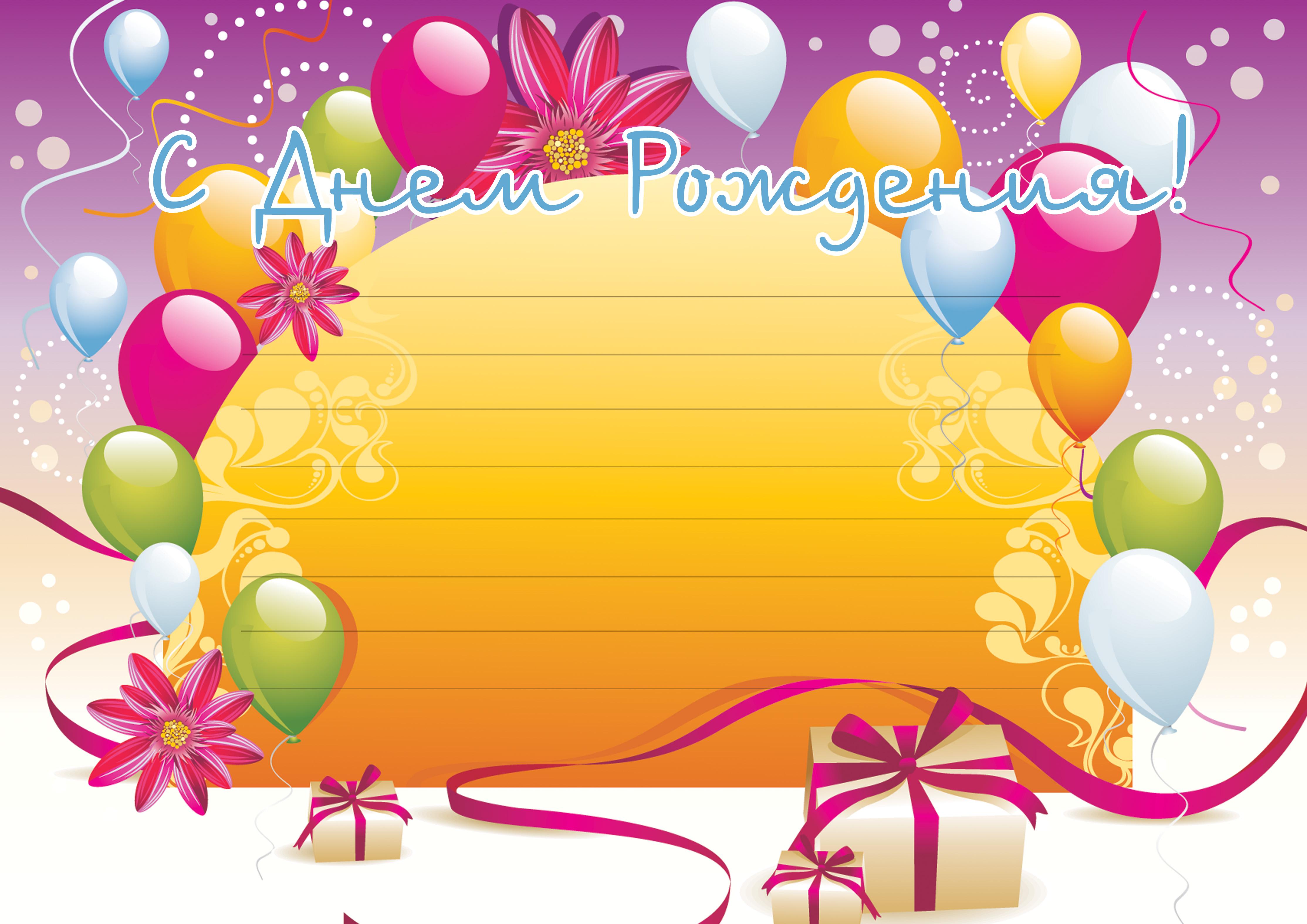 Поздравление с Днем Рождения фон для открытки (37)