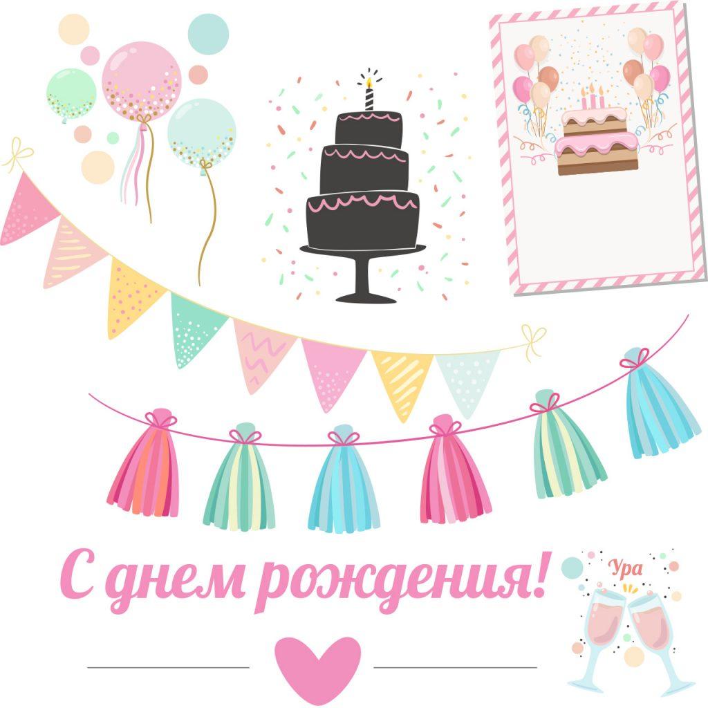 Днем рождения, открытки векторные с днем рождения