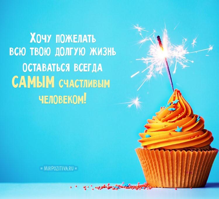 Поздравление с Днем Рождения фон для открытки (55)