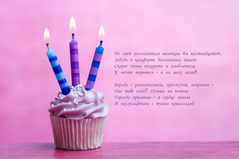 Поздравление одной строкой день рождения