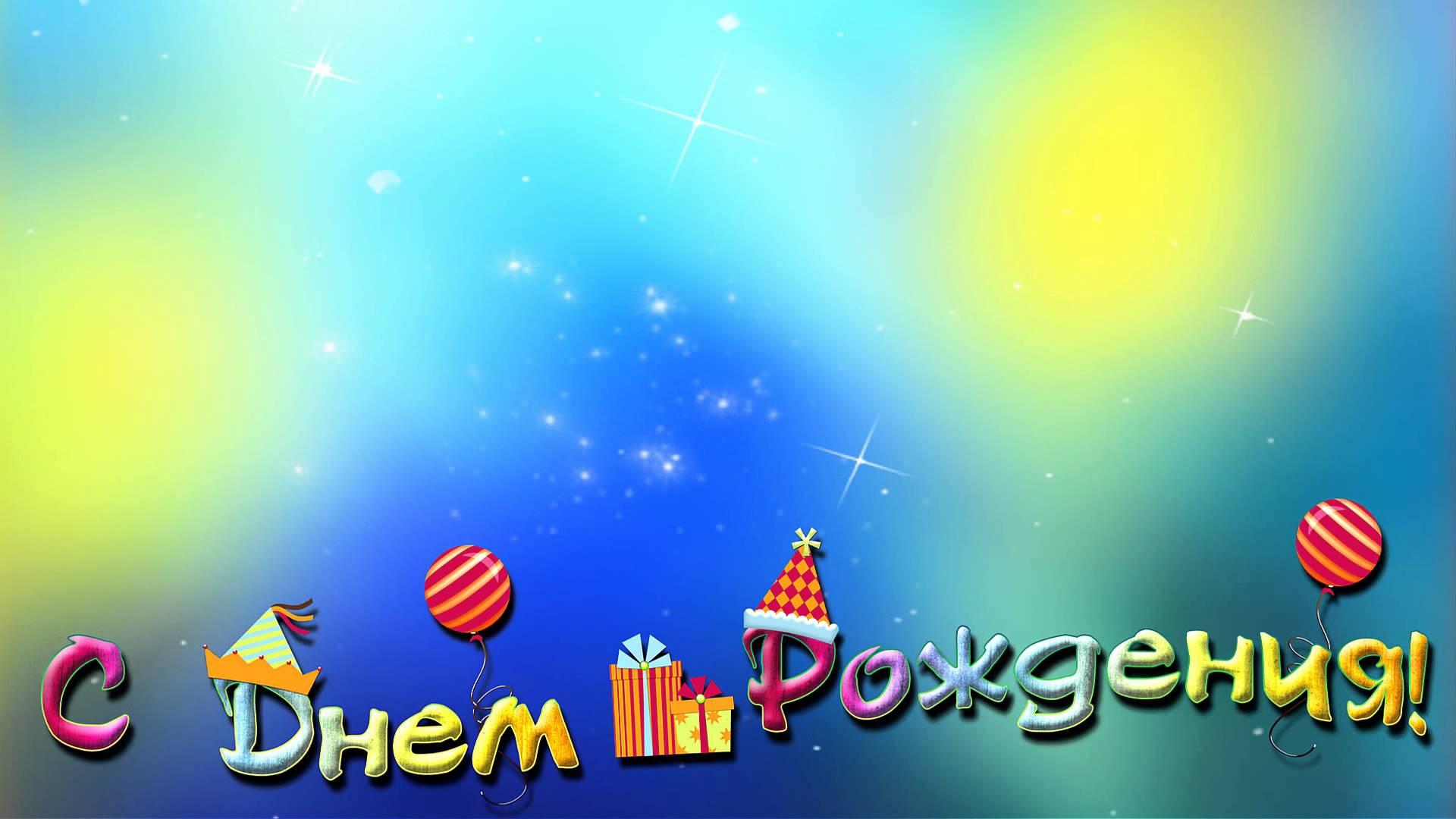 Поздравление с Днем Рождения фон для открытки (61)