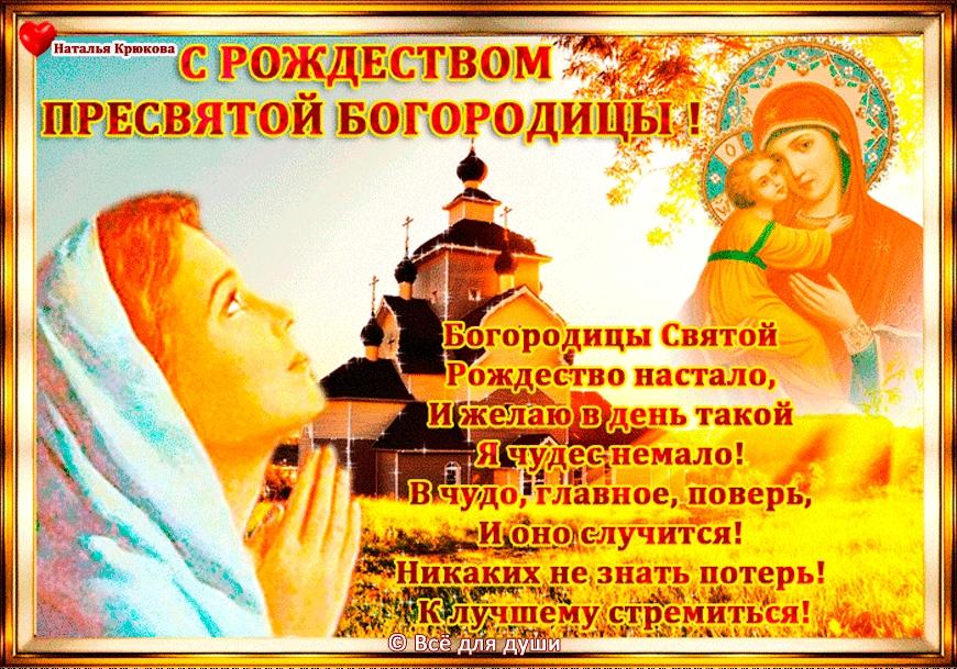 День рождения, открытки с поздравлением рождество пресвятой богородицы