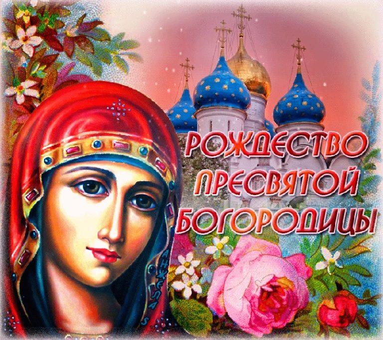 Стоят открытки, святая богородица картинки поздравить