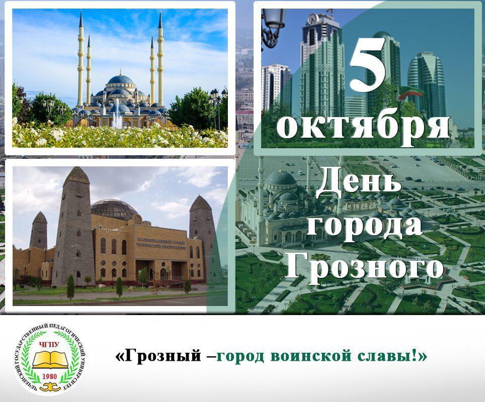 картинки с надписью день города грозный время сезонных овощей