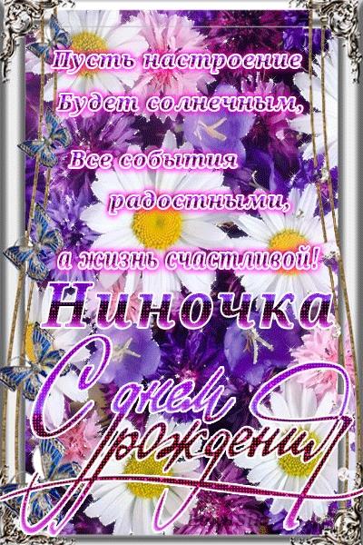 Поздравление с днем рождения Нину   с надписями 011