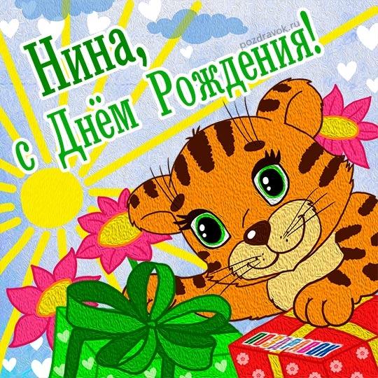Поздравление с днем рождения Нину   с надписями 014