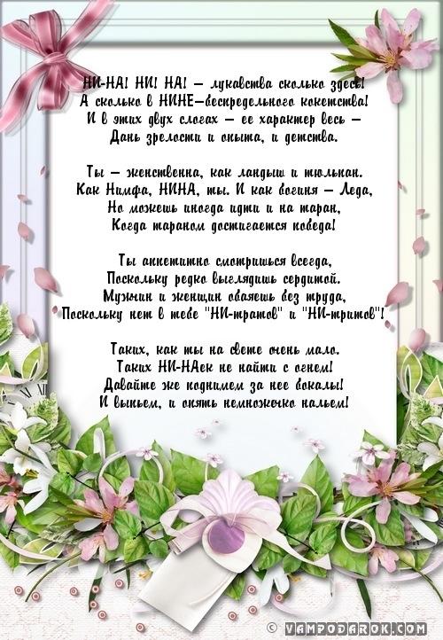 Поздравление с днем рождения Нину   с надписями 018