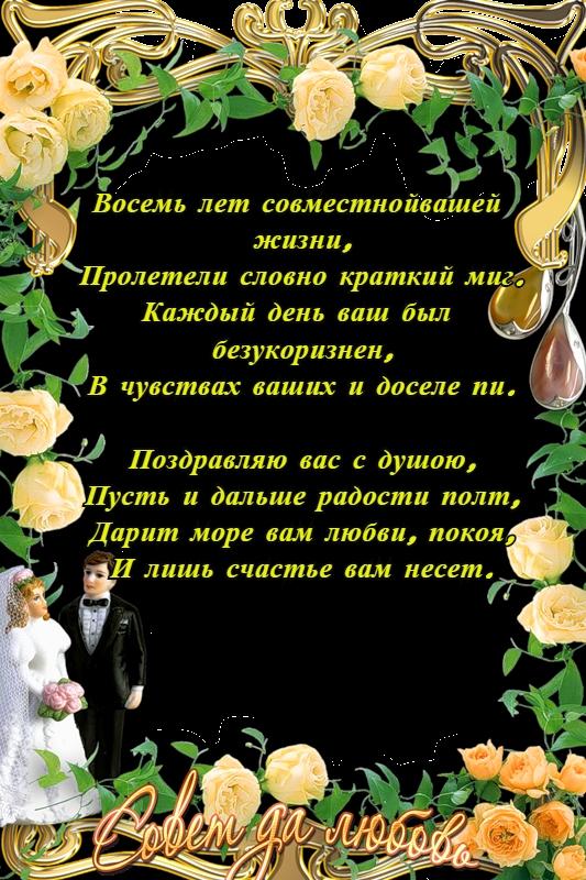 Днем рождения, картинки с 8 годовщиной свадьбы мужу от жены