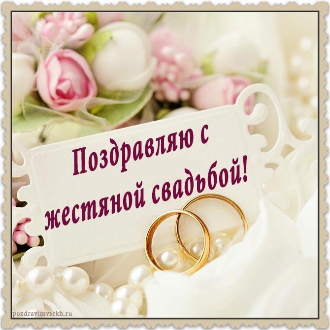 Картинки на жестяную свадьбу, фото