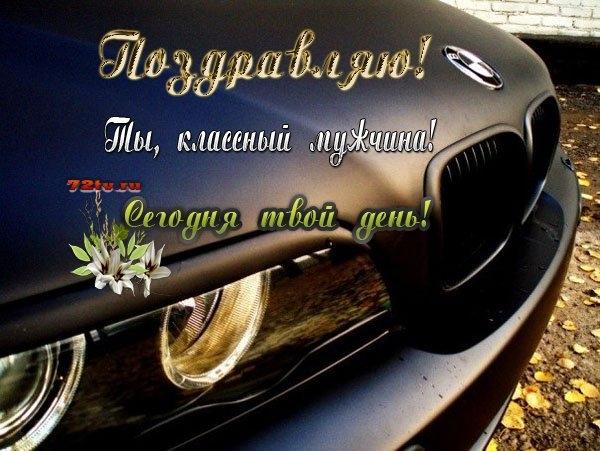 Поздравление женщину с приобретением автомобиля