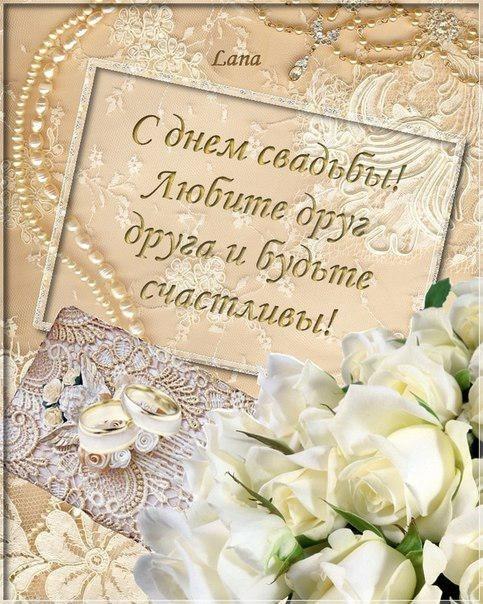 otkritka-so-svadboj-pozdravlenie foto 17