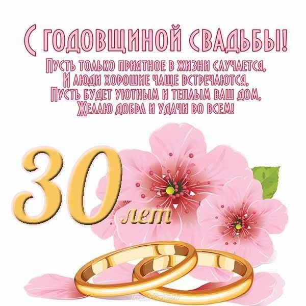 Поздравление с 30 летием картинки и открытки 024
