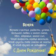 Поздравления Венера с Днем Рождения 029