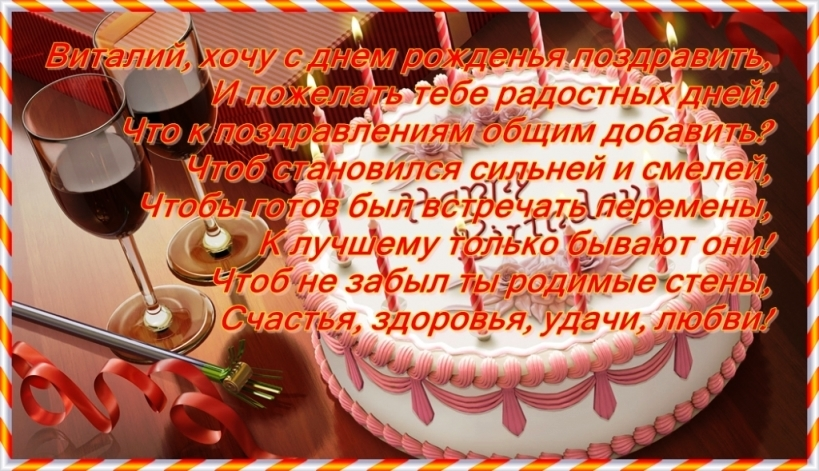 Поздравления Виталий с Днем Рождения   картинки 027