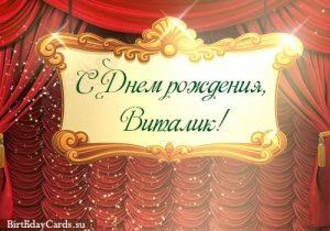 Поздравления Виталика с Днем Рождения   картинки 027