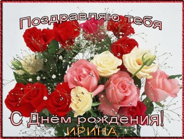 Поздравления Ирине в картинках и открытках001