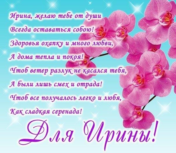 Поздравления Ирине в картинках и открытках004