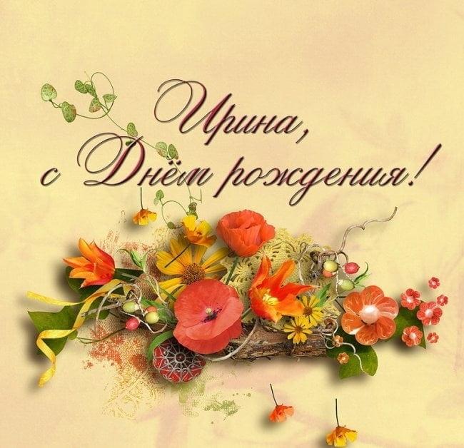 Поздравления Ирине в картинках и открытках005