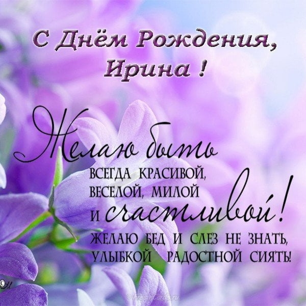 Поздравления Ирине в картинках и открытках006