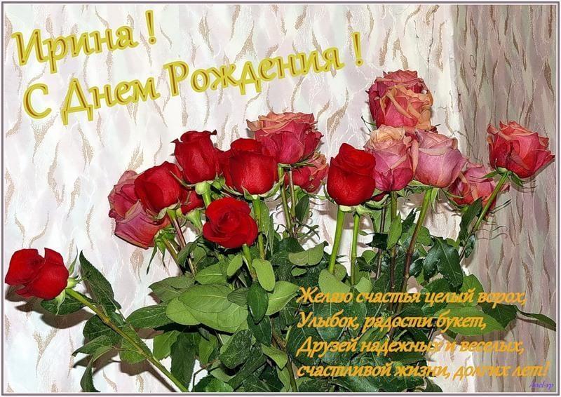 Поздравления Ирине в картинках и открытках007