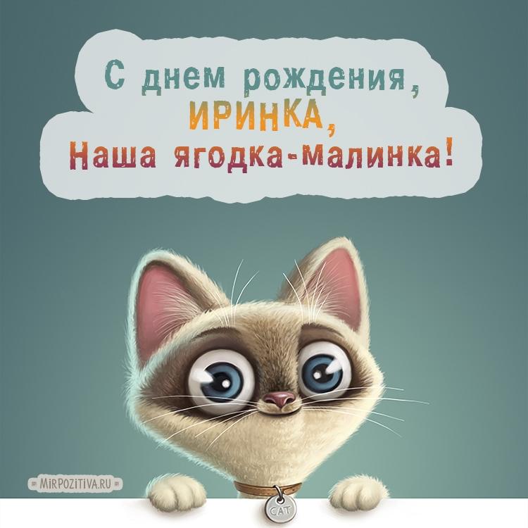 Поздравления Ирине в картинках и открытках009