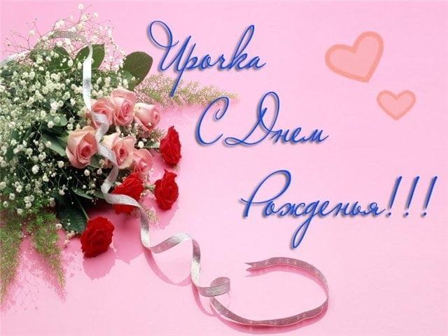 Поздравления Ирине в картинках и открытках012