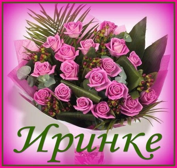 Поздравления Ирине в картинках и открытках014