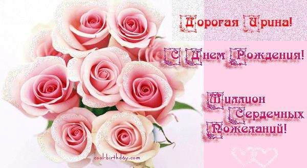 Поздравления Ирине в картинках и открытках015