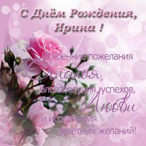 Поздравления Ирине в картинках и открытках018