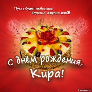 Поздравления Кире с днем рождения   картинки 024