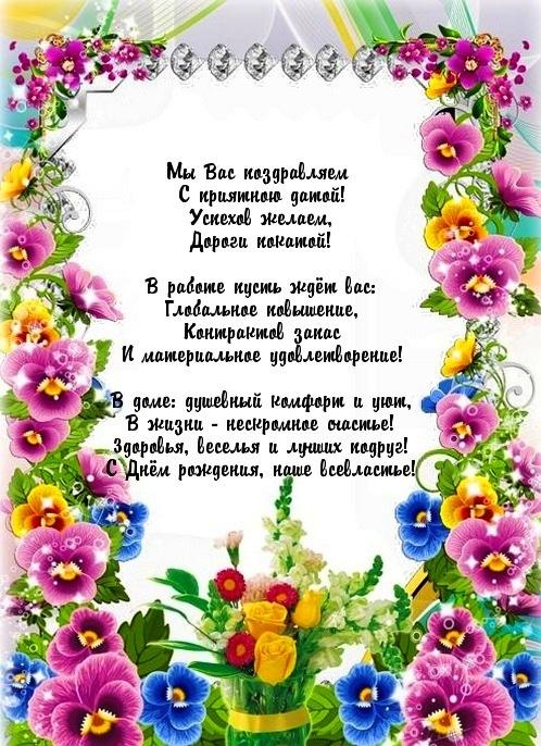 Поздравление с днем рождения руководительнице в стихах красивые