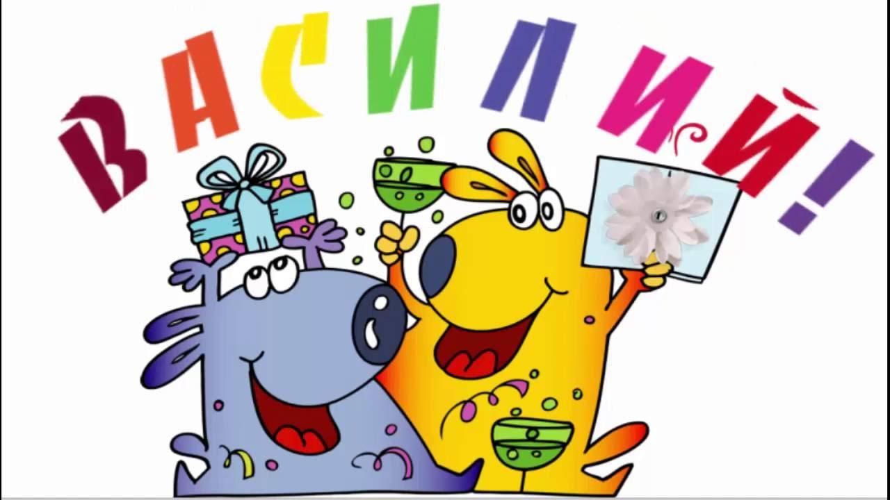 Открытки поздравления с днем рождения василий, днем счастья
