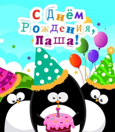 Поздравления для Павла с Днем Рождения   прикольные и красивые (13)