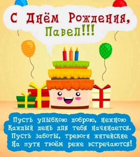 Поздравления для Павла с Днем Рождения   прикольные и красивые (24)