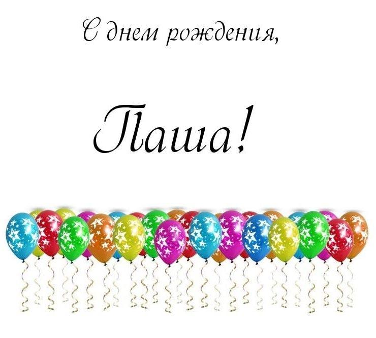 Поздравления для Павла с Днем Рождения   прикольные и красивые (27)