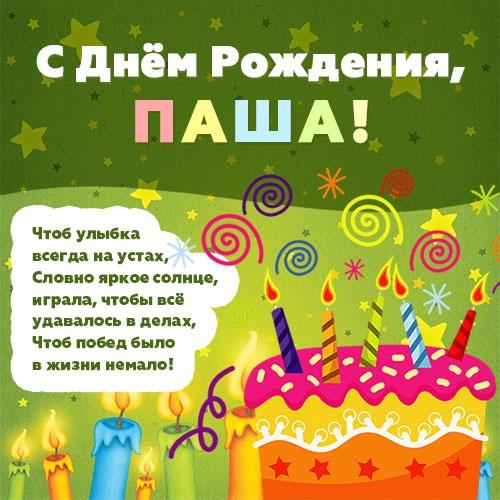 Поздравления для Павла с Днем Рождения   прикольные и красивые (28)