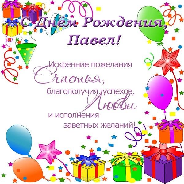 Поздравления для Павла с Днем Рождения   прикольные и красивые (33)
