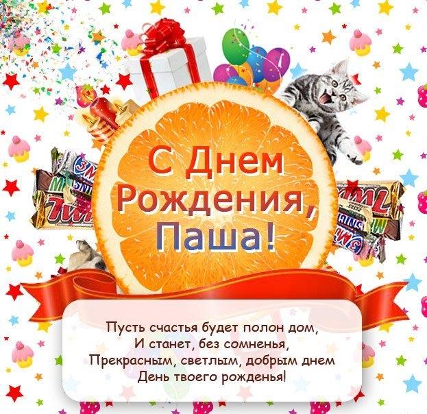 Поздравления для Павла с Днем Рождения   прикольные и красивые (6)
