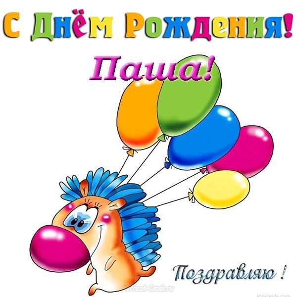 Поздравления для Павла с Днем Рождения   прикольные и красивые (8)