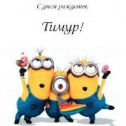 Поздравления для Тимура с днем рождения   открытки 019