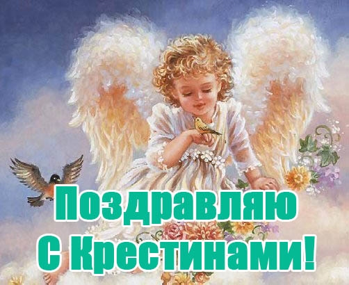 День рождение, поздравления на крестины в картинках