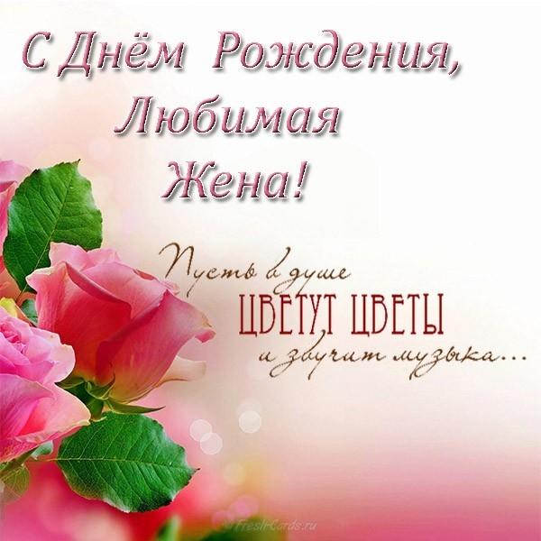С днем рождения поздравления любимой в открытках, дню